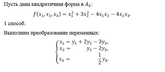 закон инерции квадратичная форм полностью